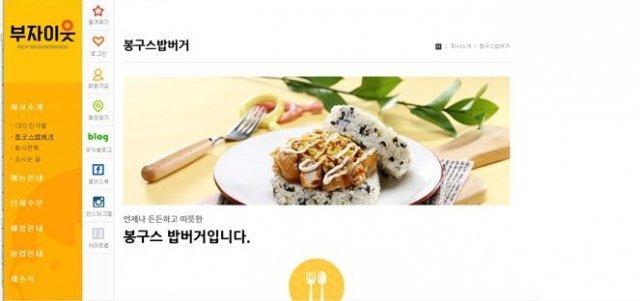 봉구스밥버거, 가맹점주들에 고지 없이 회사 매각해 논란