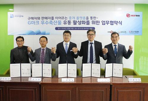 축산물 B2B오픈마켓 미트박스, 경기도와 업무협약 체결