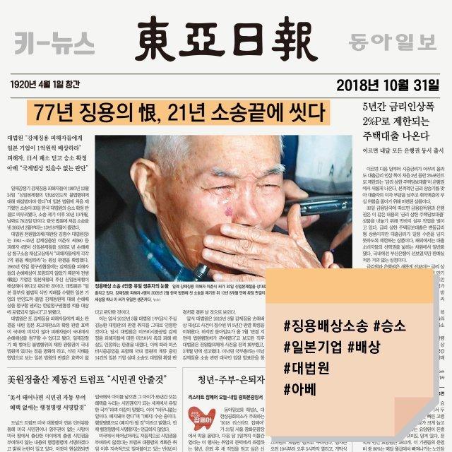 [동아일보 키뉴스]2018년 10월 31일자