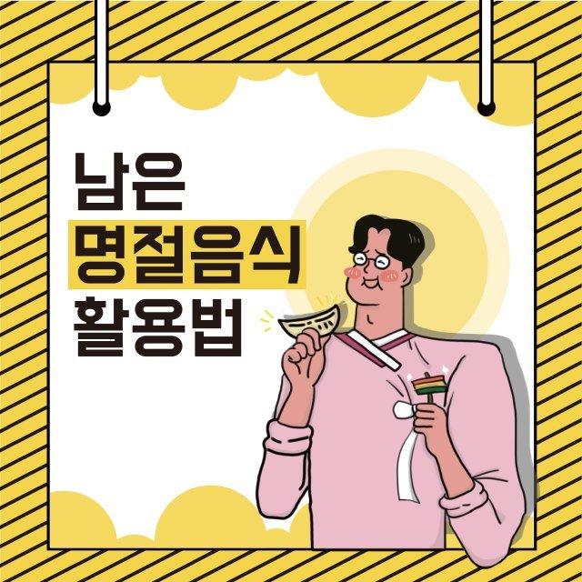 [카드뉴스]남은 명절음식 활용법
