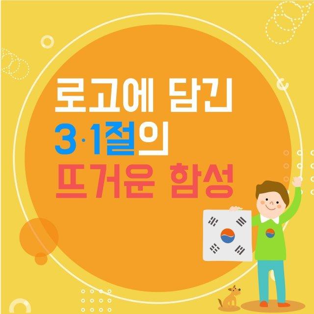 [카드뉴스]로고에 담긴 3·1운동의 뜨거운 함성