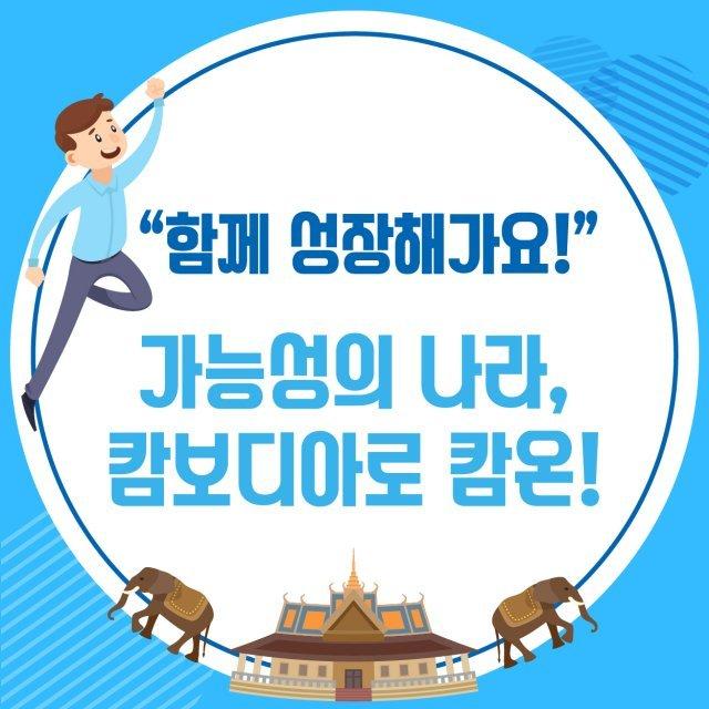 """[카드뉴스]""""함께 성장해가요~"""" 가능성의 나라, 캄보디아로 캄온!"""