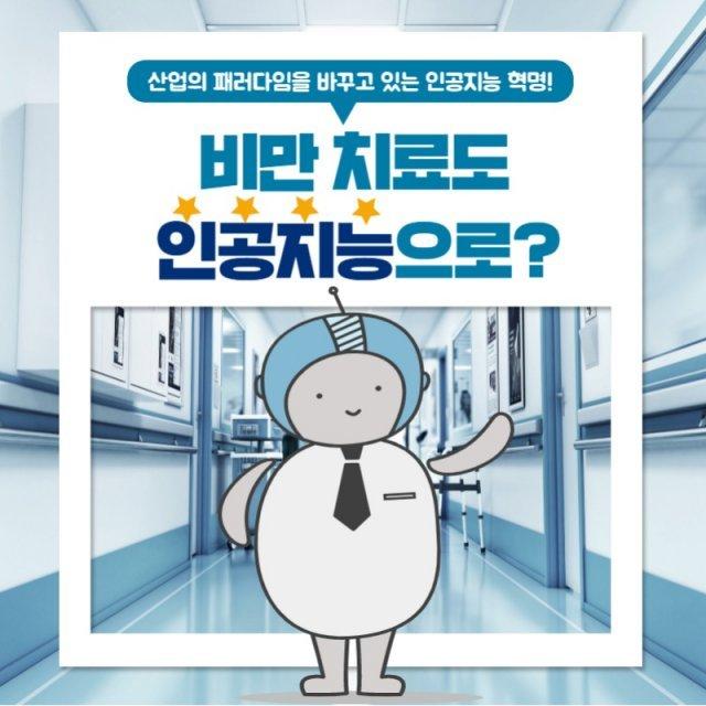 [카드뉴스] 비만치료도 인공지능으로?