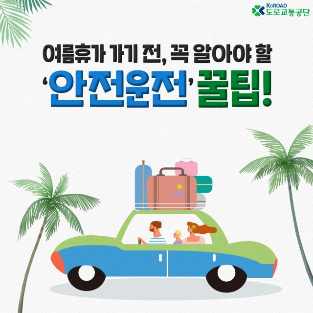 [카드뉴스] 여름휴가 시즌 꼭 알아야 할 '안전운전' 꿀팁