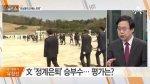 """[토킹헤드의 정치한수]文 """"정계은퇴 대선 불출마"""" 배수진"""