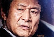 """김응수 일침 """"이영애 연기, 신사임당 없어…"""""""