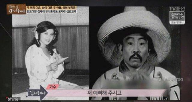김세레나, 송해와 부적절한 스캔들 고백 '경악'