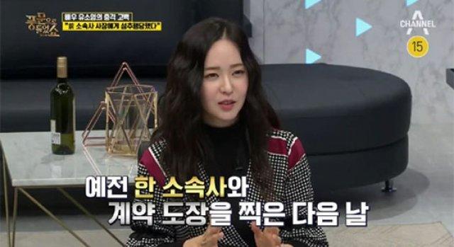 """유소영 """"前소속사 사장, 택시에 태우더니…"""" 경악"""