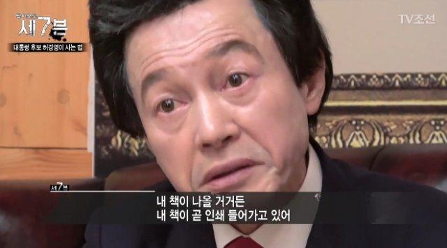 """허경영 """"女주요부위 만져주면 치료"""" 충격 영상"""