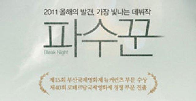 '파수꾼' 드림팀, '사냥의 시간'서 재회?