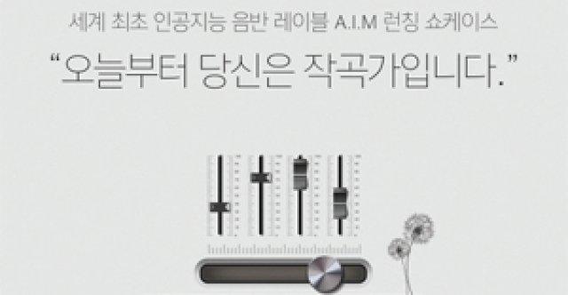 수천곡 학습해 멜로디 생산…'AI 작곡시대'