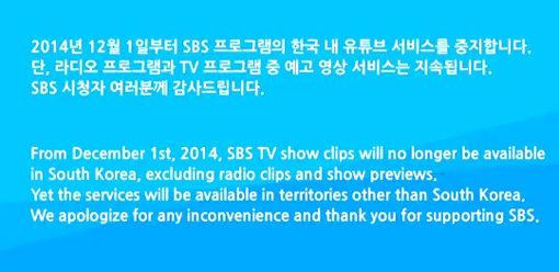 SBS 유투브서비스 중단 화면