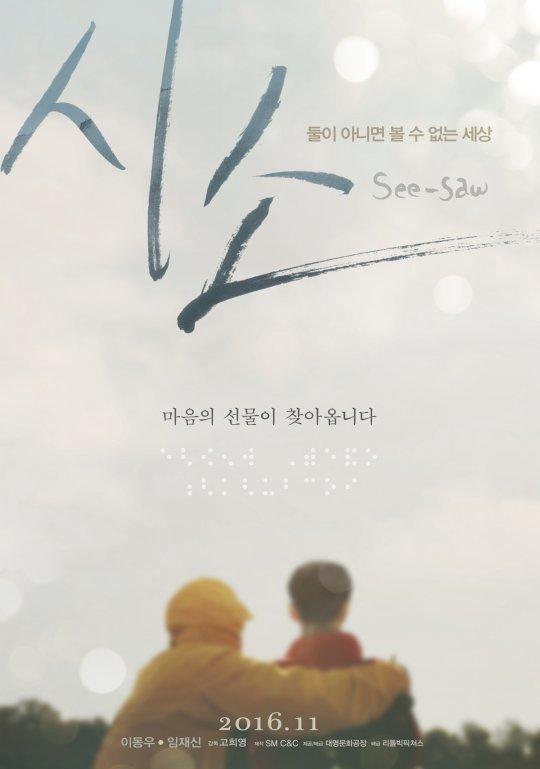 이동우 주연 '시소' 포스터 공개…벌써 뭉클하다