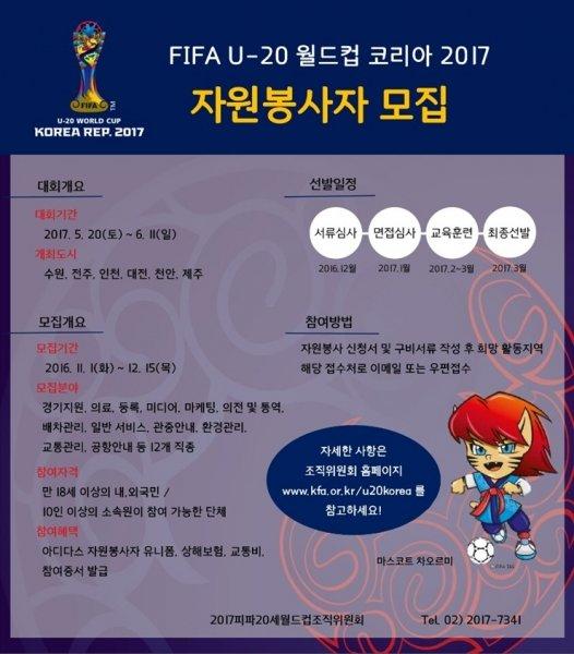 'FIFA U-20 월드컵 코리아 2017' 자원봉사자 모집