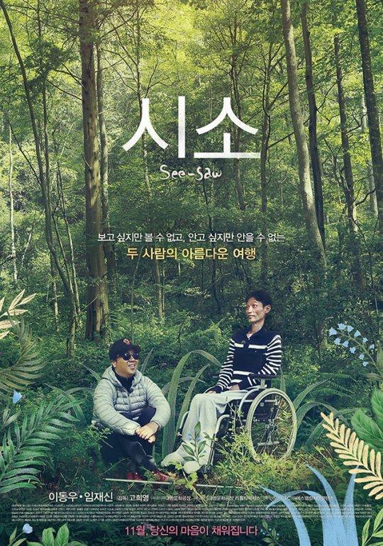 영화 '시소', 메인 포스터 공개… 동화 같은 감성