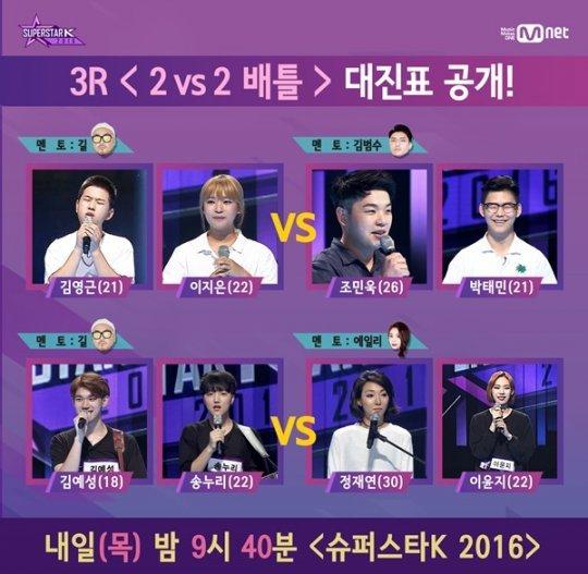 '슈퍼스타K 2016' 김영근vs이지은…'2대2 배틀' 대진표