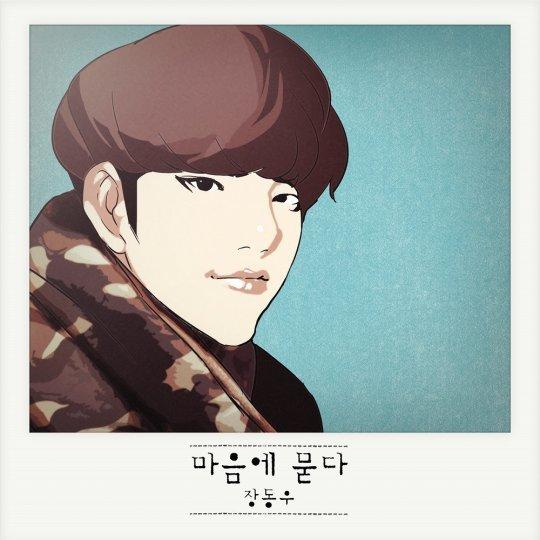 인피니트 장동우 솔로곡 '마음에 묻다' 21일 깜짝 공개