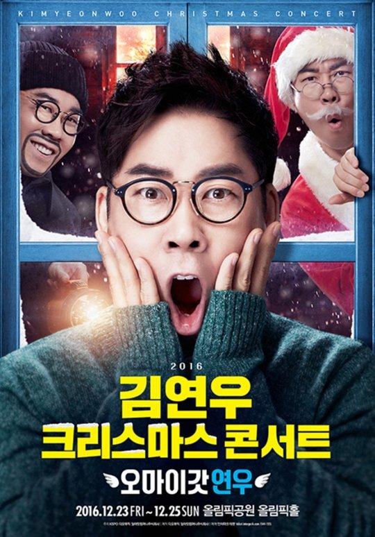 1인3역 재치발랄…김연우, 크리스마스 콘서트 포스터 공개