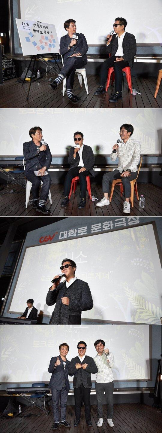 '시소' 토크 콘서트 개최…이동우-김경식 특급 의리 빛났다