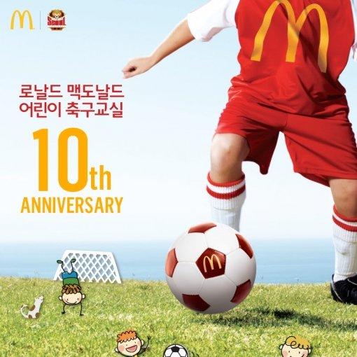 FC서울, 맥도날드와 축구교실 10주년 기념 스페셜데이 개최