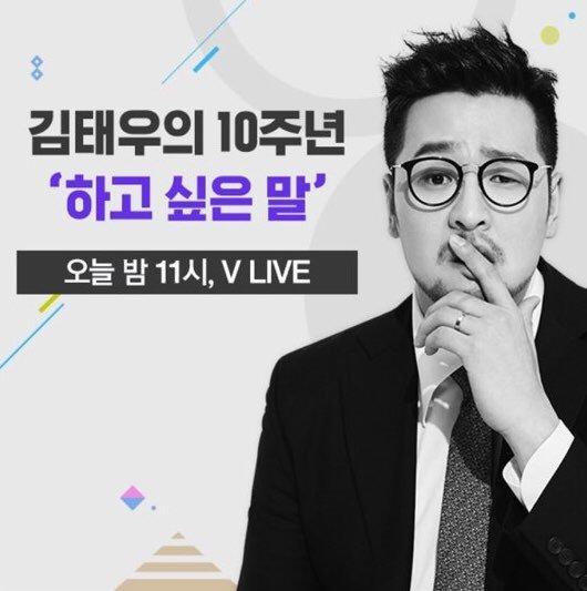 김태우, 오늘(25일) V앱 뜬다…솔로 10주년 이벤트 (feat.데니안·린)