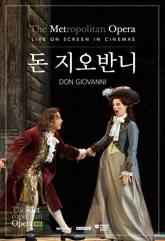 메가박스, 2017년 첫 메트 오페라 '돈 지오반니' 단독 상영