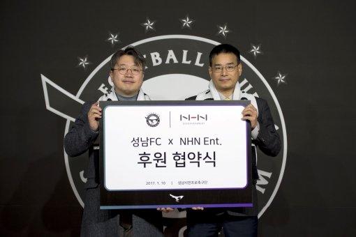 성남FC, NHN엔터테인먼트와 후원 협약 체결