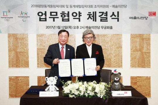 예술의전당, 평창 동계올림픽 성공개최 동참