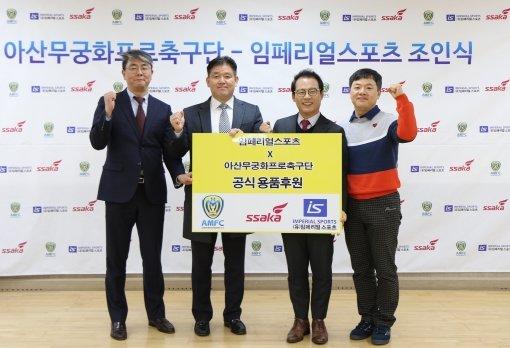 아산무궁화프로축구단, 임페리얼스포츠와 '푸마' 용품 후원 협약