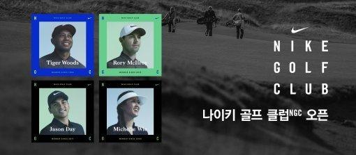나이키 골프, 새 골프 문화 전파… '나이키 골프 클럽(NGC)' 캠페인 실시