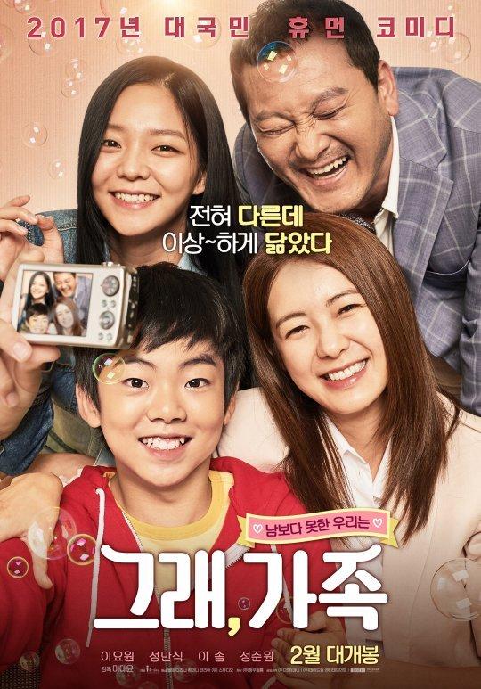 이요원 주연 영화 '그래, 가족' 2월 15일 개봉 확정