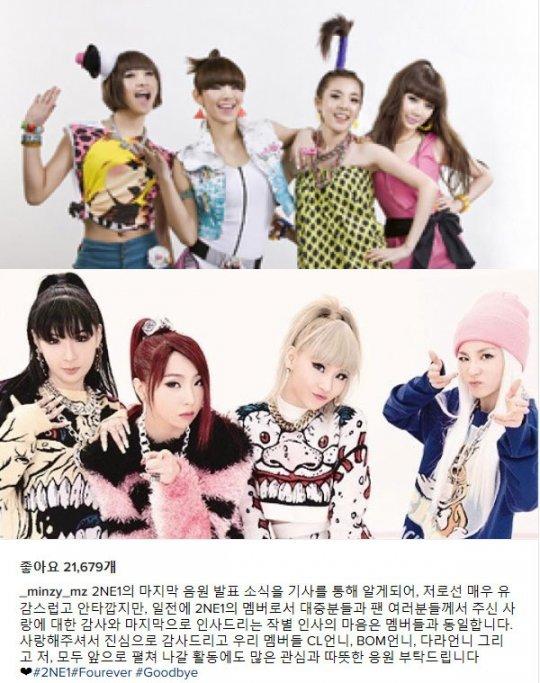 """공민지, 2NE1 신곡 공개에 """"기사로 접해 유감…그래도 응원한다"""""""