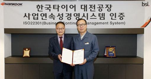 한국타이어, 위기관리 표준인증 'ISO22301' 획득