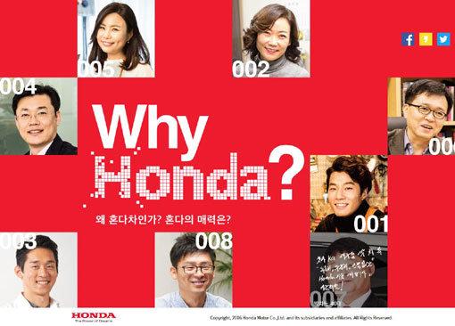 혼다코리아 'Why Honda' 캠페인 진행