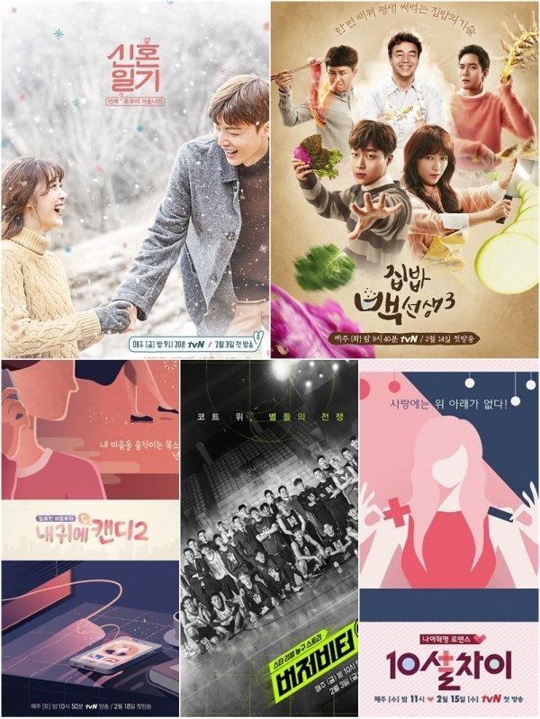예능명가 tvN, 2월 새 프로만 5개...주체 안되는 아이디어?