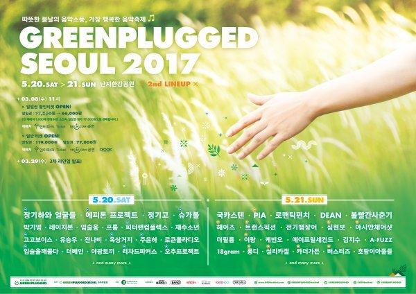 그린플러그드 서울, 2차라인업 추가 발표