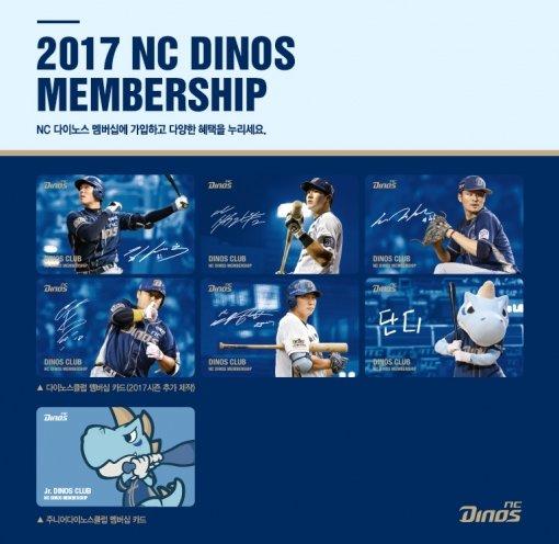 NC다이노스, 14일부터 2017 멤버십 회원 모집