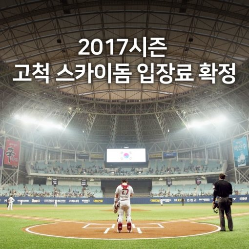 넥센히어로즈, 2017시즌 고척 스카이돔 입장료 확정
