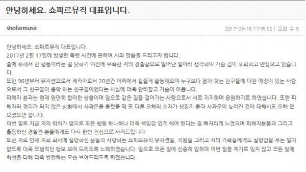 """쇼파르뮤직 대표 """"폭행 사건 반성한다…원만 합의"""" [공식입장 전문]"""
