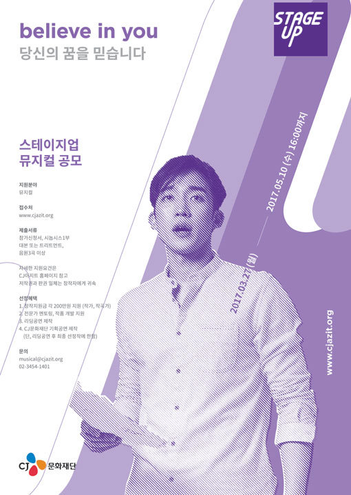 CJ 문화재단, 인재 발굴·육성 프로그램 '스테이지업'  진행