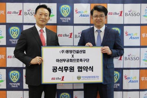 아산무궁화, 동양건설산업과 공식 스폰서 협약 체결