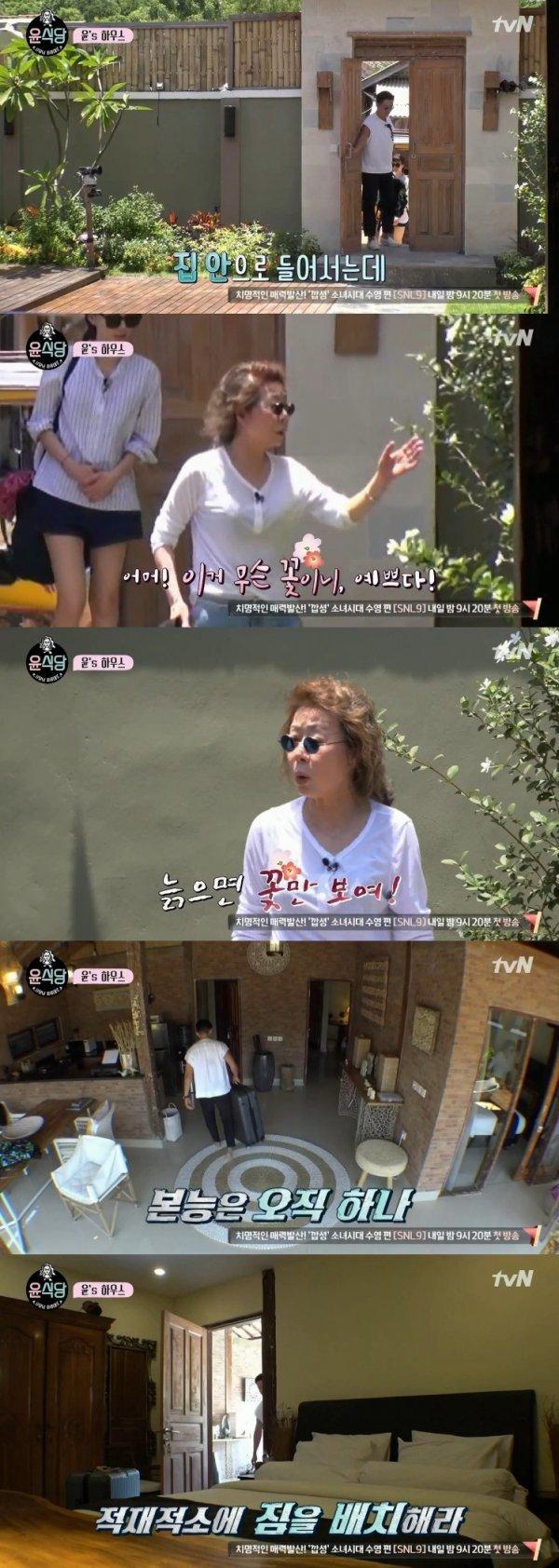 """'윤식당' 윤여정 셀프 디스 """"늙으면 꽃만 보여"""""""