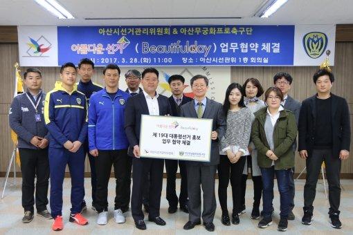 아산무궁화, 아산선관위와 '아름다운 선거' 업무 협약 체결