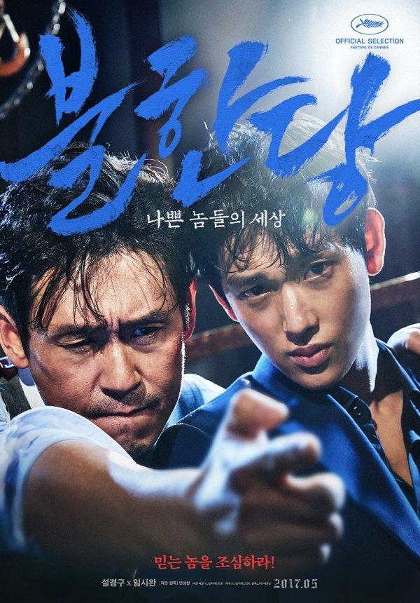 [칸&피플] '불한당', 칸의 반전…현지 호평에 한국 극장가 들썩