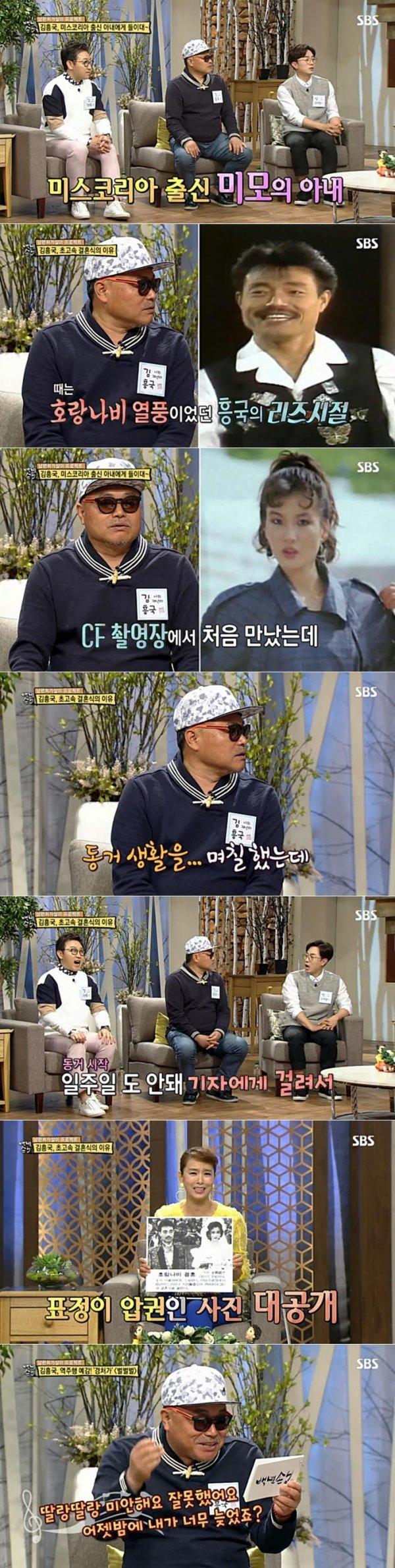 [DA:시청률] 김흥국, '백년손님' 최고 시청률 주인공 등극