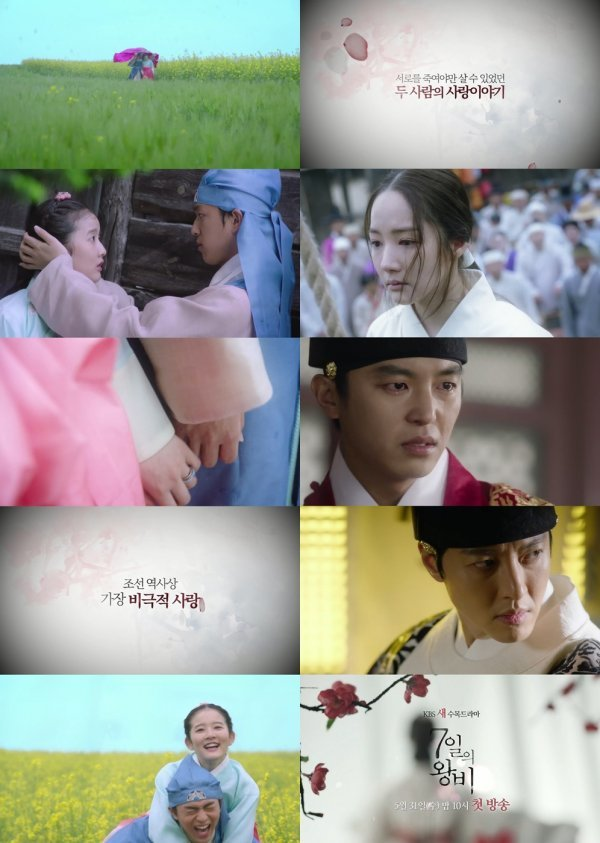 [TV엣지] '7일의 왕비' 박민영X연우진X이동건, 조선판 비극♥