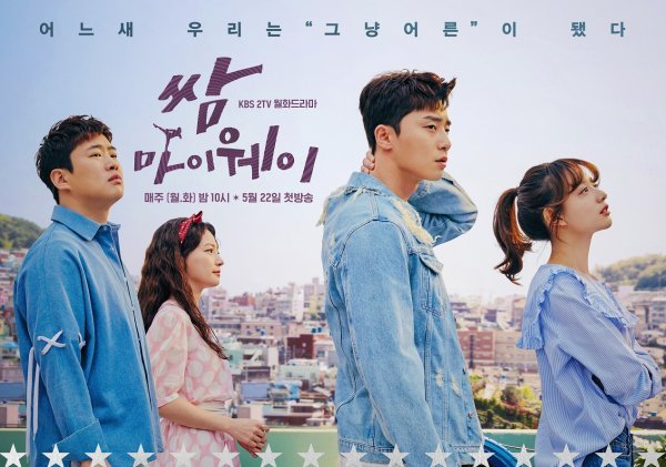[TV체크] 박서준×김지원 '쌈, 마이웨이', 제작진도 특별하다