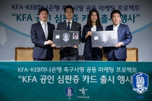 대한축구협회-KEB하나은행, '심판증 카드' 출시