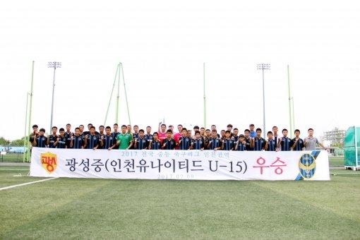 인천 U-15 광성중, 인천 권역리그 3년 연속 우승