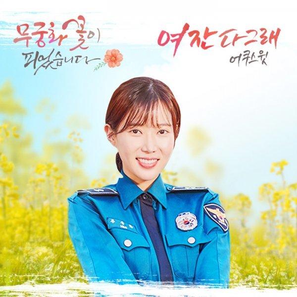 어쿠스윗, '무궁화 꽃이 피었습니다' OST '여잔 다 그래' 가창